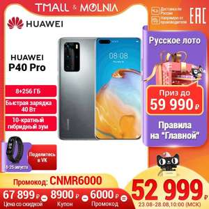 Смартфон HUAWEI P40 PRO 8+256 Гб
