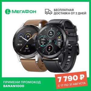 Умные часы Honor Watch Magic 2 46 мм