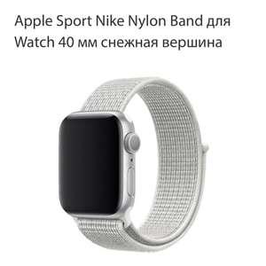 Apple Sport Nike Nylon Band для Watch 40 мм снежная вершина