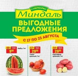 [Тольятти] Арбуз 1 кг в магазине Миндаль