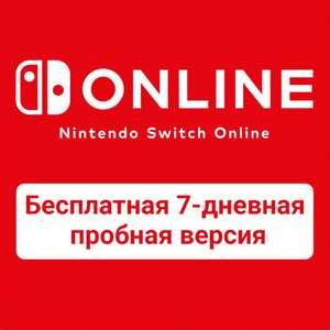 Nintendo Switch Online — бесплатная 7-дневная пробная версия