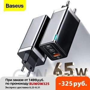 Зарядное устройство Baseus GaN 65W USB C Quick Charger