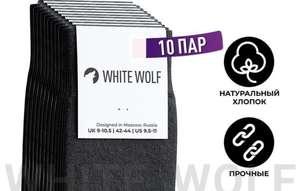 Носки мужские White Wolf 10шт