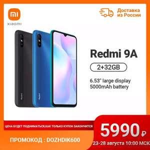 Смартфон Xiaomi Redmi 9A 2+32Гб