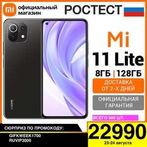Смартфон Xiaomi Mi 11 Lite RU 8+128ГБ