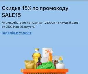 Скидка 15% при покупке товаров на каждый день от 2500 ₽