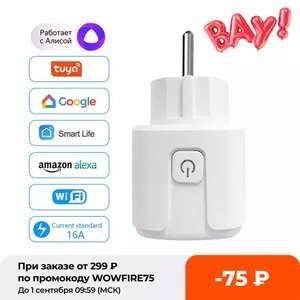 Розетки для умного дома с поддержкой Wi-Fi, 16 А
