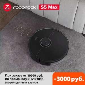 Электрический моющий робот-пылесос Roborock S5Max