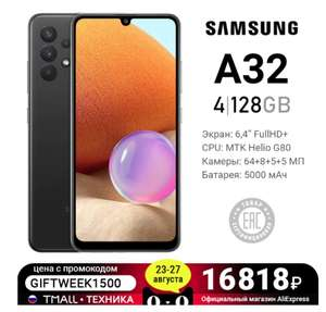 Смартфон Samsung Galaxy A32 4+128ГБ с Tmall