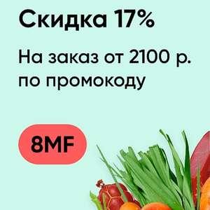 Скидка 17% от 2100₽ на один заказ всем в приложении и на сайте