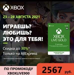 Карта оплаты Xbox LIVE: GOLD на 12 месяцев (цифровая версия)
