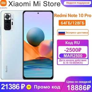 Смартфон Xiaomi Redmi Note 10 Pro 8/128 Гб