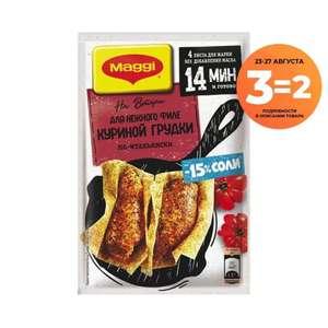 Смесь на бумаге для жарки для приготовления нежного филе куриной грудки по-итальянски МАГГИ НА ВТОРОЕ 3 шт