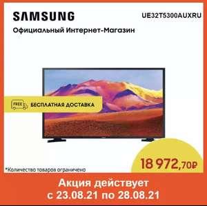 """Телевизор Samsung UE32T5300AU 32"""" FullHD, HDR, SmartTV"""