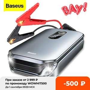 Автомобильное пусковое устройство Baseus 12000 мАч