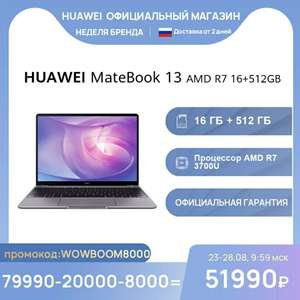 Ноутбук HUAWEI Matebook 13 AMD |16 ГБ+512 ГБ SSD | 2K экран | AMD R7 3700U