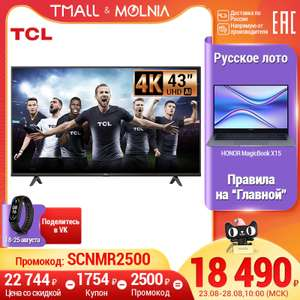 """43"""" ТВ TCL 43P615 Android P WIFI 2.4G Bluetooth 5.0"""