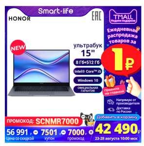 """НОУТБУК HONOR MagicBook X15 i5 , 15.6 """", Intel® Core™ i5-10210U 8+512Гб, SSD, 56 Вт·ч, Bluetooth 5.0, 1.56 кг"""
