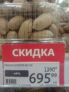 [СПб] Орехи пекан нечищенные, 1 кг