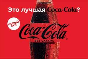 Coca-Cola без сахара в сети Макдоналдс бесплатно за покупку Coca-Cola / Fanta / Sprite любого вкуса и объема в любом магазине России