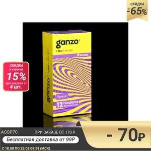 Презервативы тонкие Ganzo Sense 12 шт 2198198
