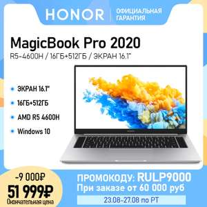 Ультрабук Honor MagicBook Pro 4600H Radeon Vega 8 / Windows 10 / 16гб