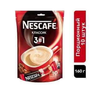 [Казань] Nescafe classic 3 в 1 (10шт)