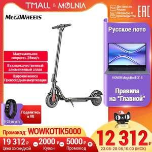 Портативный складной электрический скутер MEGAWHEELS модель S10