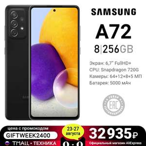 Смартфон Samsung Galaxy A72 8/256