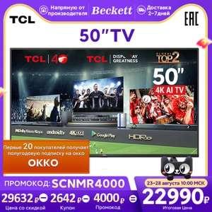 "Телевизор TCL 50P615 50"" 4K VA SmartTV (TMall)"