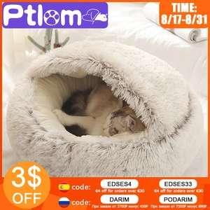 Плюшевая кровать для кошек 40x40cm