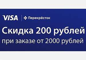 Скидка 200₽/2000₽ при оплате онлайн заказа в приложении и на сайте Перекресток картой VISA