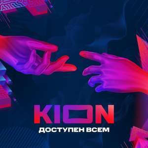 """1 месяц подписки """"Супер +"""" в онлайн-кинотеатре KION за 1₽"""