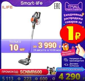 Беспроводной пылесос ILIFE H50 на Tmall