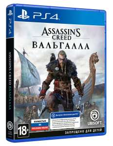 [PS4, PS5] Assassin's Creed: Вальгалла. Standard edition (русская версия)