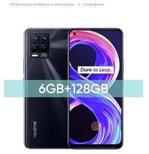 Смартфон realme 8 Pro 6+128Гб