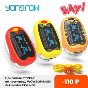 Пульсоксиметр YONGROW