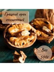 Грецкий очищенный орех в вакуумной упаковке