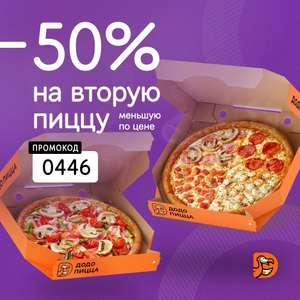 [МСК] Скидка 50% на вторую пиццу в заказе, по меньшей цене