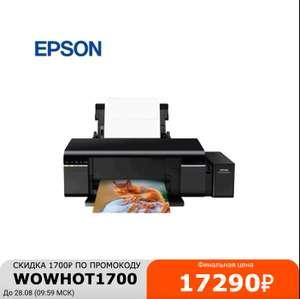 Принтер цветной Epson L805 (струйный, фотопечать, 5760x1440 dpi, USB, Wi-Fi), Tmall