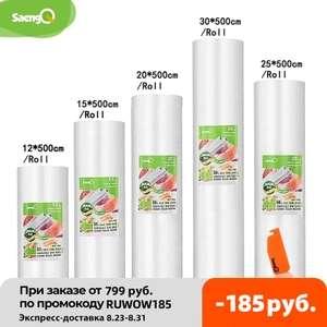 Вакуумные пакеты для пищевых продуктов saengQ, пакеты для вакуумного упаковщика