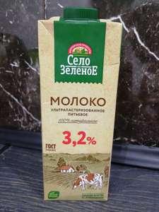 """[Удмуртия] Молоко """"Село зелёное"""" 3,2%"""