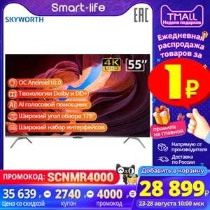 "Телевизор 55"" Skyworth 55G3A HD Smart TV Android 10.0"