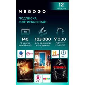 Подписка Megogo Оптимальная на 1 год (245₽ с баллами)