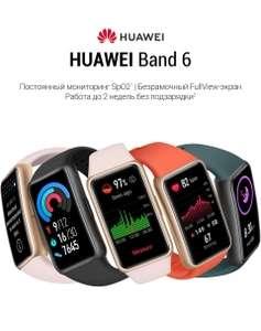 Финтес-браслет HUAWEI Band 6