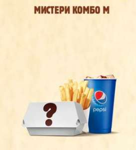 Мистери комбо М (Мистери бургер + картошка + напиток)