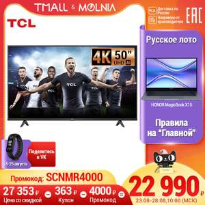 """Телевизор TCL 50P615 (50"""", 4K, AndroidTV, Dolby Atmos)"""