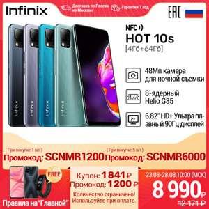 Смартфон Infinix HOT 10s NFC 4/64GB HelioG85/90Гц/48Мп/5000мАч/Гарантия