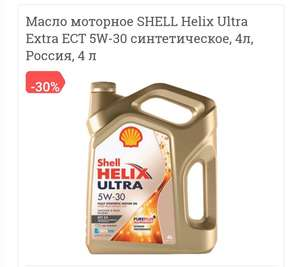 Масло моторное SHELL Helix Ultra Extra ECT 5W-30 4л