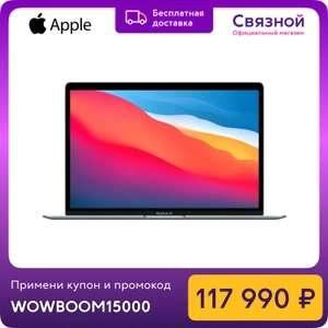 "Ноутбук Apple MacBook Air 13"" M1, 8-core GPU, 16 ГБ, 512 ГБ SSD"